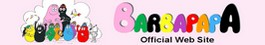 Site Officiel de Barbapapa